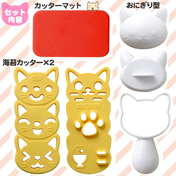 france japon cuisine omusubi nyan et le petit accessoire pour creer des boulettes de riz en forme de chat