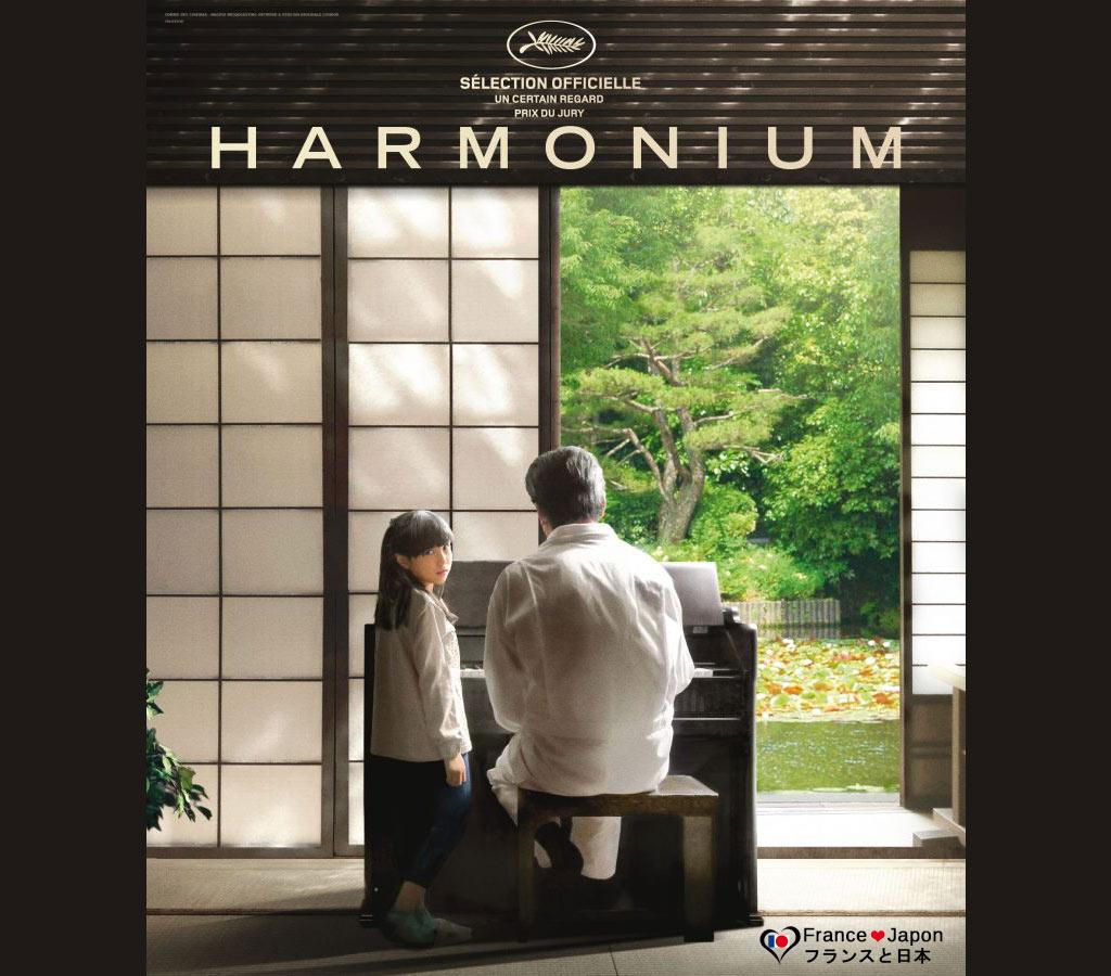 france japon cinema harmonium concours