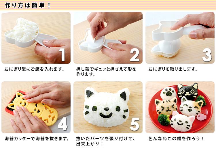 France japon cuisine omusubi nyan et le petit accessoire for Petit accessoire cuisine