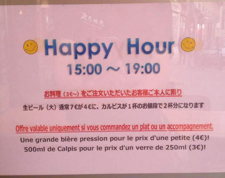 france japon restaurant japonais sanukiya udon