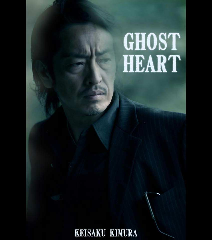 france japon guillaume Tauveron ghost heart