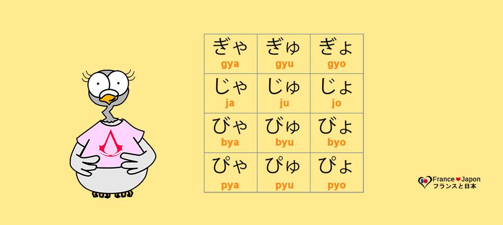 apprendre le japonais cours langue hiragana